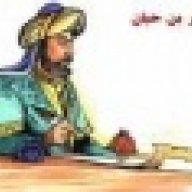 ابو الكيمياء