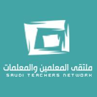 اللغة العربية ملتقى المعلمين والمعلمات